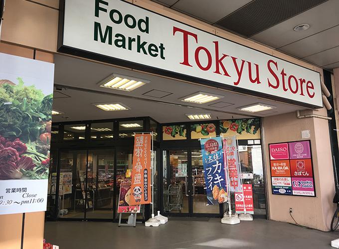 東急ストア綾瀬店